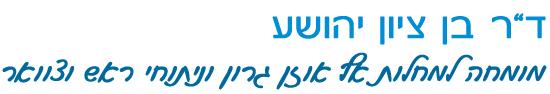 """ד""""ר בן ציון יהושע"""
